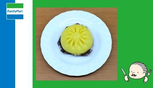 【実食レビュー】ファミリーマートの「ビーフカレーまん」