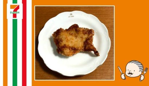【実食レビュー】セブンイレブンの「新・揚げ鶏」