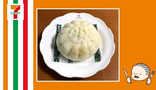 【実食レビュー】セブンイレブンの「こだわりの特製肉まん」