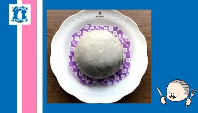 ローソンの「北海道小豆のごまあんまん」