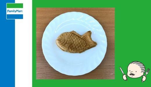 【実食レビュー】ファミリーマートの「クリームたい焼きカスタード」