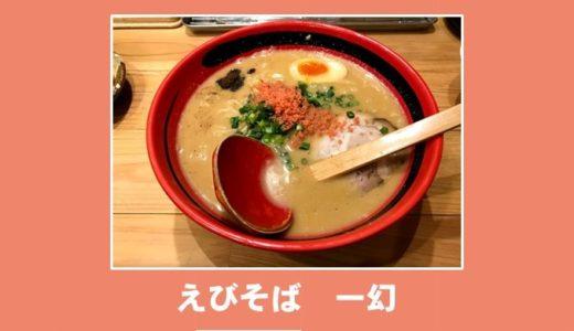 【たくゆきじの食レポ】えびそば一幻の「あじわいしお」を食べました。