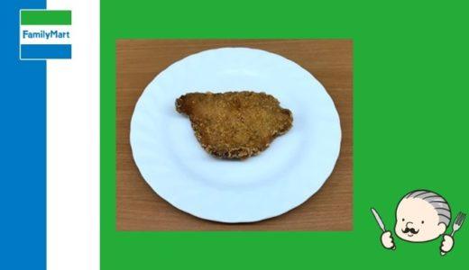 【実食レビュー】ファミリーマートの「ファミチキヘルシー」