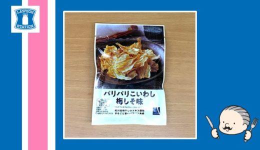 【実食レビュー】ローソンセレクトの「パリパリこいわし梅しそ味」