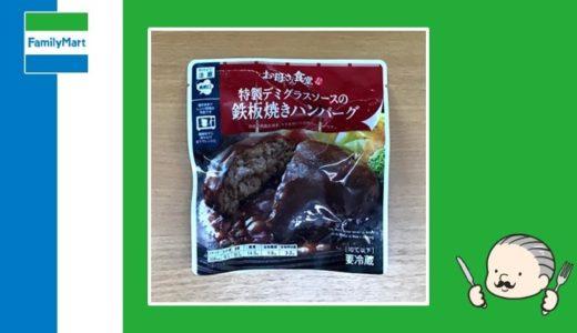 【実食レビュー】ファミリーマートのおかず「特製デミグラスソースの鉄板焼きハンバーグ」