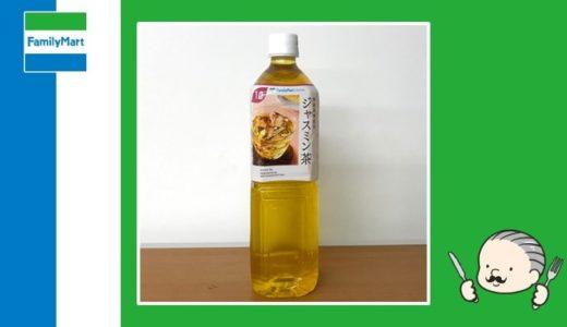 【実飲レビュー】ファミマコレクションの「ジャスミン茶」