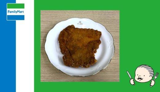 【実食レビュー】ファミリーマートの「ビッグファミチキ」
