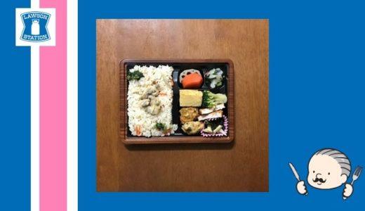 【実食レビュー】ローソンの「あさりご飯の幕の内」