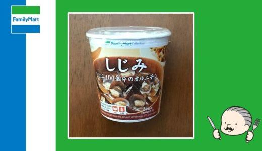 【実食レビュー】ファミリーマートの「しじみ汁」