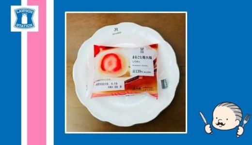【実食レビュー】ローソンの「まるごと苺大福(しろあん)」