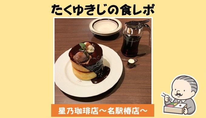 「星乃珈琲店 名駅椿店」のスフレパンケーキとモーニング