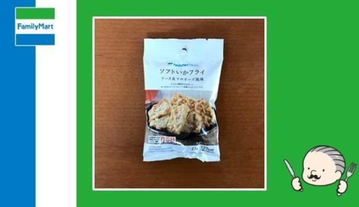 【実食レビュー】ファミマの「ソフトいかフライ ソース&マヨネーズ風味」