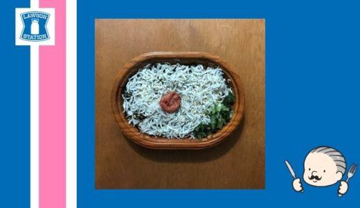 【実食レビュー】ローソンの「たっぷりしらすと梅のごはん」