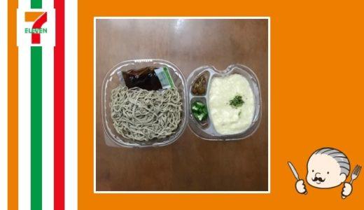 【実食レビュー】セブンイレブンの青森県産ななこいもとろろの冷しとろろ蕎麦