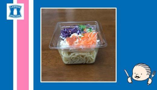 【実食レビュー】ローソンの「蒸し鶏のパスタサラダ(明太クリームドレッシング)」