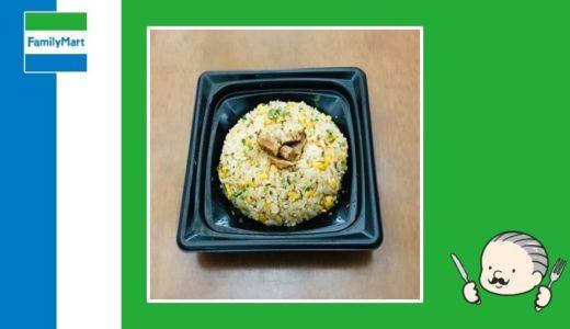 【実食レビュー】ファミリーマートの「コク旨!チャーシュー炒飯」