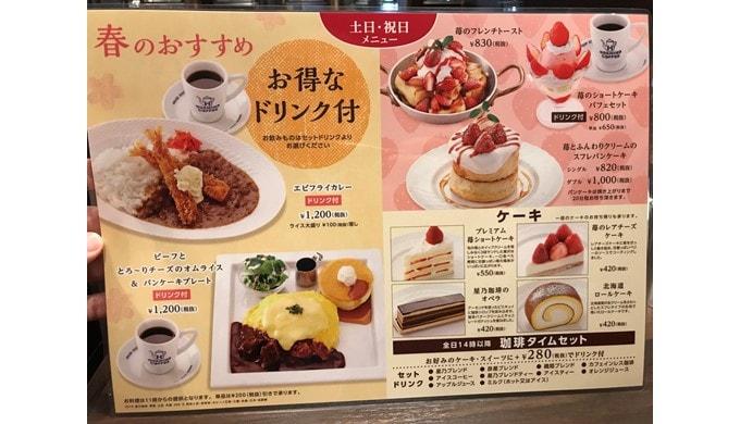 「星乃珈琲店 名駅椿店」のメニュー