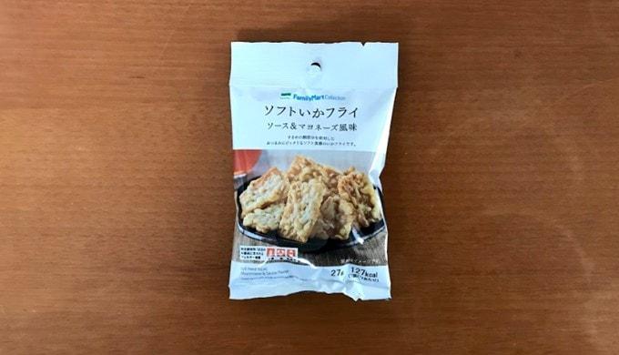 ファミマの「ソフトいかフライ ソース&マヨネーズ風味」