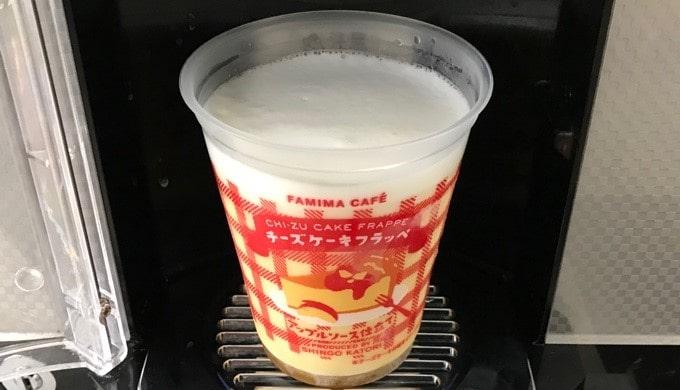 ファミリーマートのチーズケーキフラッペ