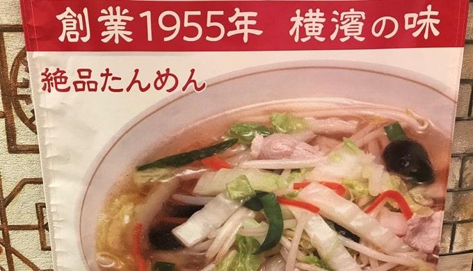 横浜駅の「一品香 相鉄ジョイナス店」の「絶品タンメン」