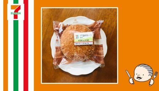 セブンイレブンのカレーパン実食レビュー!カロリー・塩分も紹介!【コクと旨みのカレーパン】