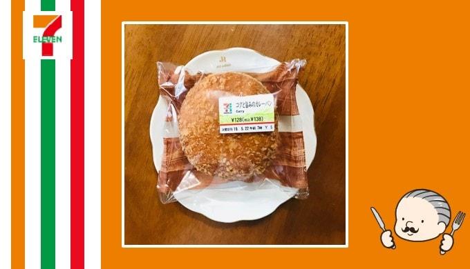 セブンイレブンの【コクと旨みのカレーパン】