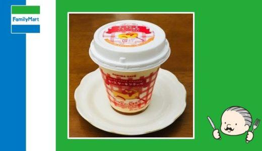 ファミマのフラッペ実飲レビュー!カロリー・塩分も紹介!【チーズケーキフラッペ(アップルソース仕立て)】