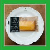ファミリーマートの「発酵バターを使ったこだわりのフィナンシェ」