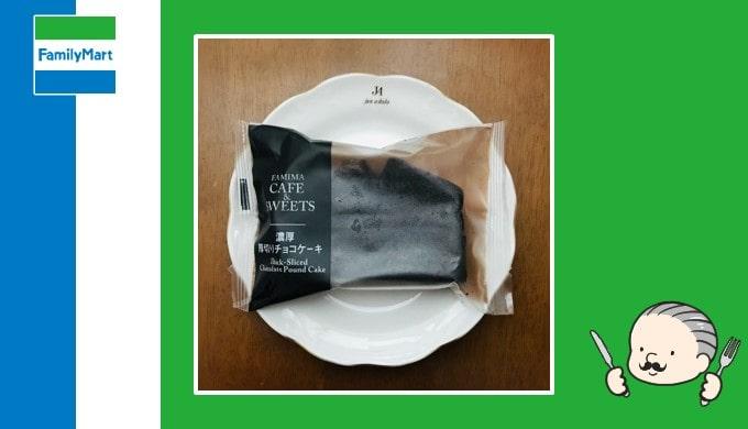 ファミリーマートの濃厚厚切りチョコケーキ」