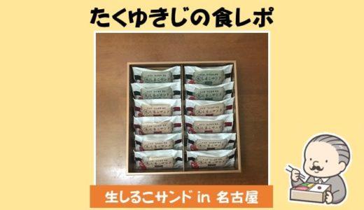 【たくゆきじの食レポ】名古屋駅で買った「生しるこサンド」はおいしいおみやげでした。