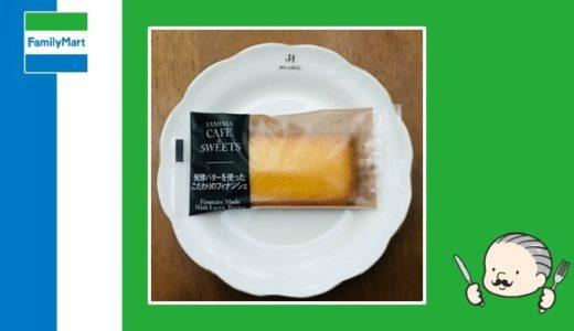 【実食レビュー】ファミリーマートの「発酵バターを使ったこだわりのフィナンシェ」