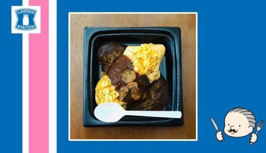 ローソンの弁当実食レビュー!カロリーも紹介!【ビーフとマッシュルームのデミオムライス】