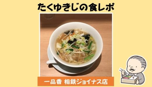 【たくゆきじの食レポ】横浜駅の「一品香 相鉄ジョイナス店」で「絶品タンメン」を食べました。