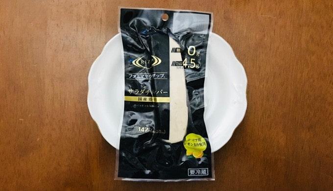 ファミマでライザップのサラダチキンバー(レモン・ブラックペッパー)