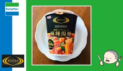 ファミマでライザップ!カップめん実食レビュー!カロリー・糖質・塩分も紹介!【麻辣湯麺(マーラータンメン)】