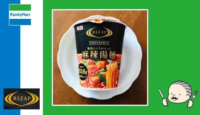 ファミリーマートの麻辣湯麺(マーラータンメン)