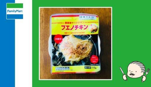 ファミマのサラダチキン実食レビュー!カロリー・塩分も紹介!【(国産鶏サラダチキン)ブエノチキン】