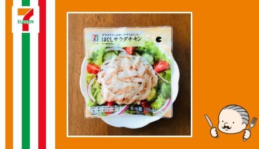 セブンイレブンのサラダチキン実食レビュー!カロリー・塩分も紹介!【ぼぐしサラダチキン】