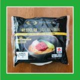 ファミマの【糖質0g麺 汁なし担担麺風】
