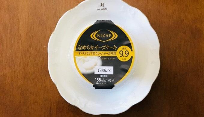 ファミマでライザップの【なめらかチーズケーキ】