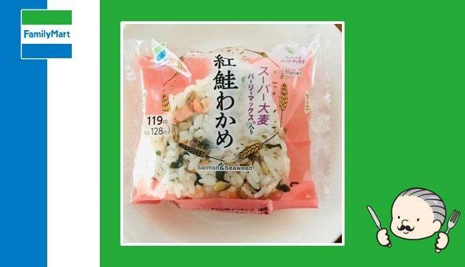 ファミマのおにぎり【おむすびスーパー大麦 紅鮭わかめ】