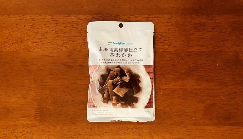 ファミリーマート(ファミマ)の梅酢仕立ての茎わかめ