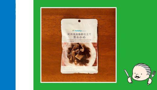 【2020年版】ファミリーマート(ファミマ)の梅酢仕立ての茎わかめの実食レビュー